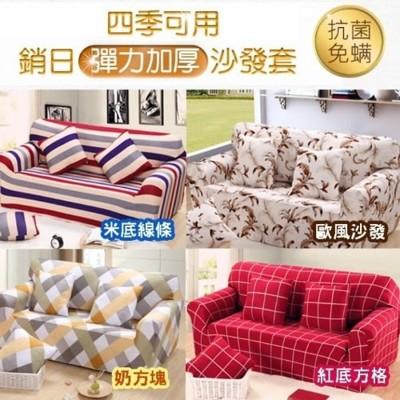 四季可用彈力加厚沙發套【三人座】 (5折)