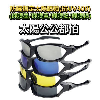 防曬抗UV指定太陽眼鏡 (1.9折)