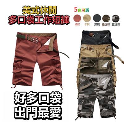 美式休閒多口袋工作短褲 (2.4折)