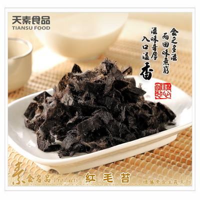 回味無窮紅毛苔 (6.8折)
