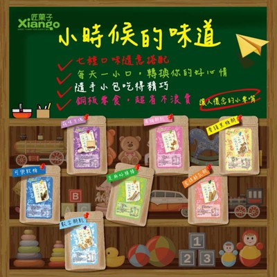 小時候的味道 (3.5折)