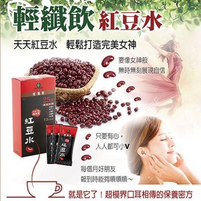 白木耳紅豆水 (5折)