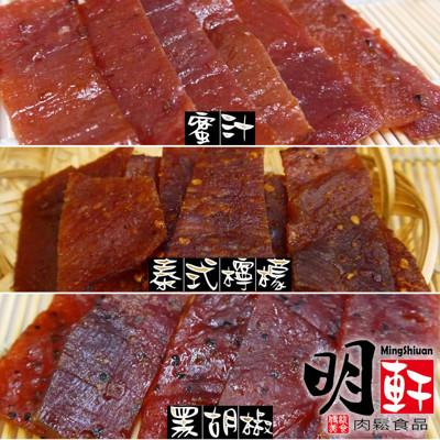 飄香30年超夯嚴選豬肉乾 (6.6折)