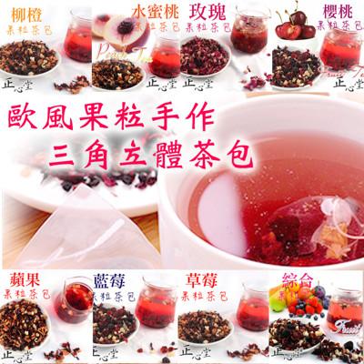 歐風果粒手作三角立體茶包 (6.4折)