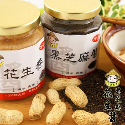 在地小農的用心百分百純天然無糖花生/黑芝麻醬 (6.8折)