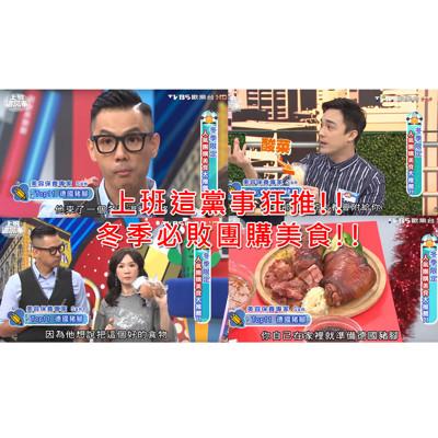 超夯人氣美食酥烤脆皮德國豬腳 (3.8折)
