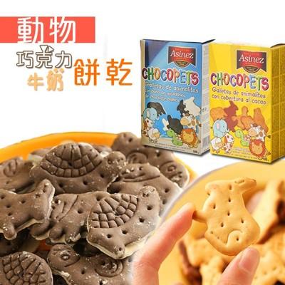 動物園巧克力餅乾 (5.5折)