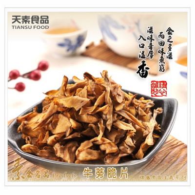 新鮮特選牛蒡脆片 (5.3折)