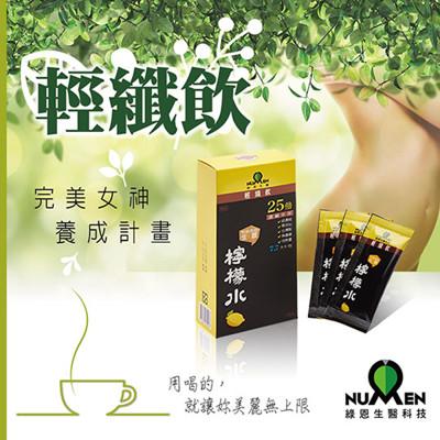 檸檬生薑水輕纖飲 (3.2折)