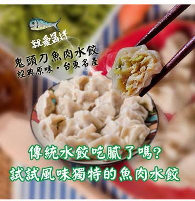 手工鬼頭刀魚肉水餃 (5.5折)