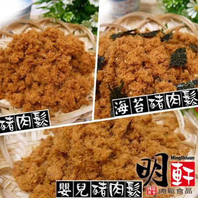 飄香30年超夯嚴選豬肉鬆 (6.6折)
