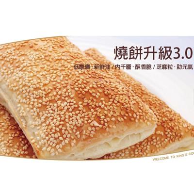 香酥脆千層芝麻大燒餅 (3.9折)