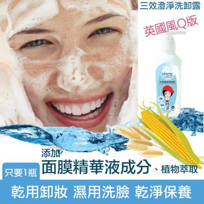 三效澄淨洗卸露 {乾淨保養} 擦防曬也要卸妝*法拉炫奇DNA系列*180ml (5.5折)