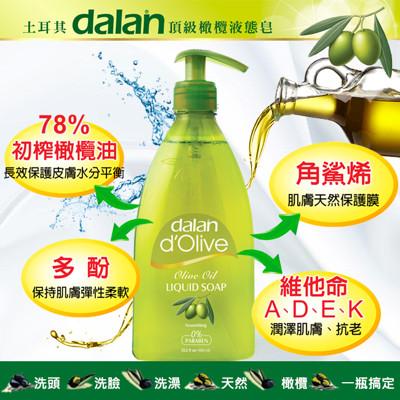 【土耳其dalan】頂級橄欖液態皂400ml (4.9折)