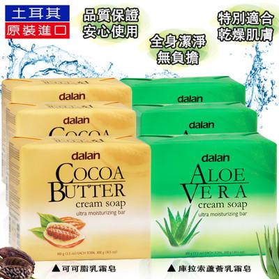 【土耳其dalan】可可脂/庫拉索蘆薈乳霜皂 90gx3/入(組) (1.6折)