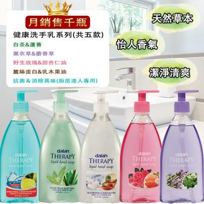 【土耳其dalan】五款健康洗手乳 400ml (超殺任選) (4.2折)