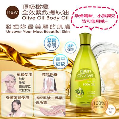 【土耳其dalan】頂級橄欖全效緊緻撫紋油 250ml (4.6折)