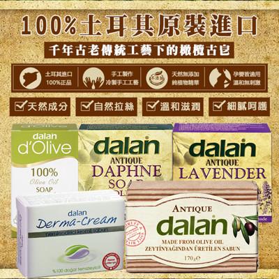【土耳其dalan】頂級橄欖傳統手工皂 (五款皂任選瘋搶組) (2.4折)