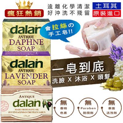 【土耳其dalan】貴族頂級傳統經典橄欖美肌三款手工皂6顆/組 (2.4折)