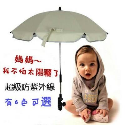 嬰兒推車遮陽傘 (4.3折)