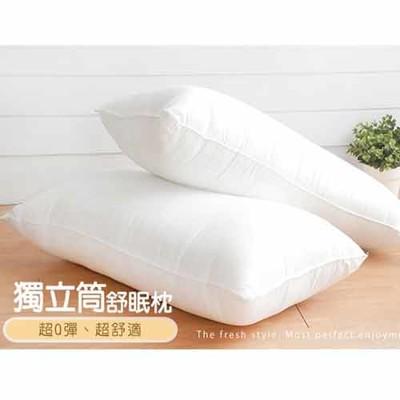 MIT五星級獨立筒舒眠枕 (3.6折)