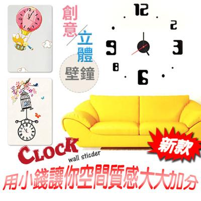 DIY創意立體壁鐘 (0.9折)
