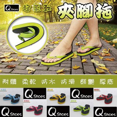 Q shoes 超柔軟男女夾腳拖 (3.5折)