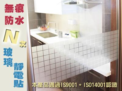 加大款 無痕防水N次玻璃靜電貼(60x200cm) (1.4折)