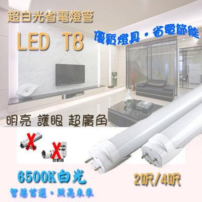 超白光省電LED T8燈管 18W4呎 (2.4折)