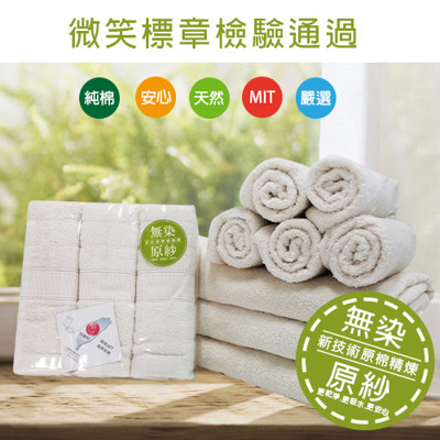 MIT純棉無染原紗毛巾/浴巾-任選 (4折)