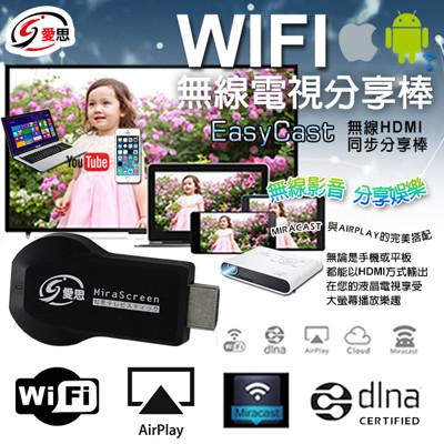 IS WIFI 無線電視分享棒 支援IOS 10 贈訊號增強器 (4.7折)