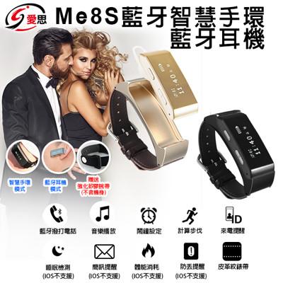 IS Me8S 藍牙智慧手環 藍牙耳機 (5.5折)