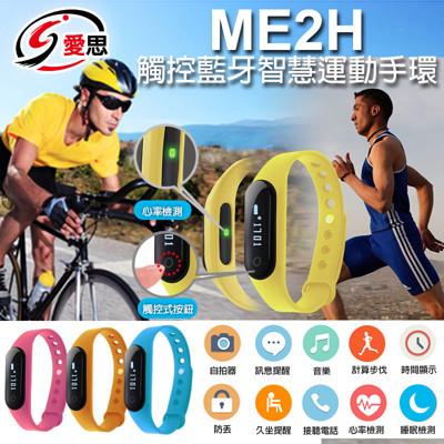 IS ME2H 觸控式 藍牙智慧運動手環 另贈黑色錶帶 (3.9折)