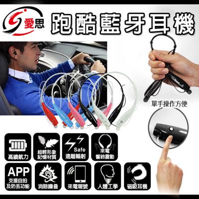 【IS】跑酷磁吸式運動耳機 (3.1折)