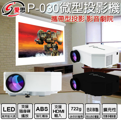 IS P-030 微型投影機 (5.5折)