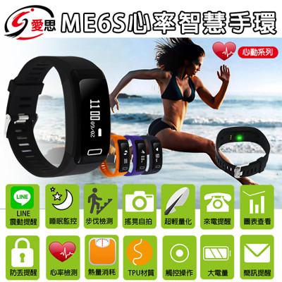 IS ME6S 心率智慧手環 (6.6折)