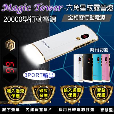 Magic Tower 20000型 六角星紋露營燈行動電源 (3.4折)