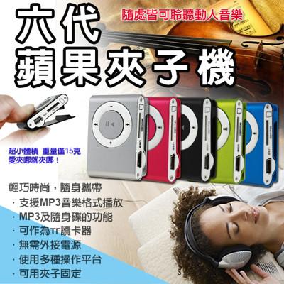 蘋果夾子機 MP3隨身聽 micro SD 插卡式 隨身碟 (3.3折)