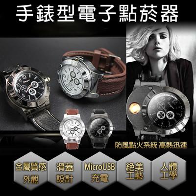 手錶型電子點菸器 (3.6折)