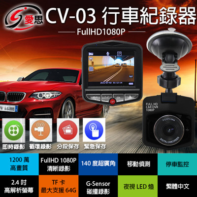 【IS】CV-03 140度廣角1200萬畫素FullHD 1080P行車紀錄器 (3.5折)