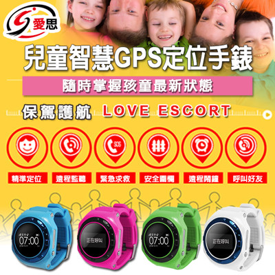 IS G-3 兒童老人智慧 GPS 定位手錶 來電震動 雙監聽緊急求救 全繁體中文版 (6折)