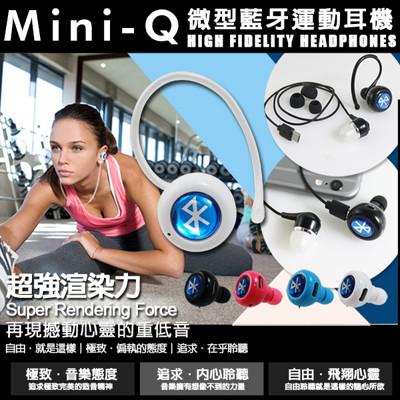 Mini-Q 微型藍牙運動耳機 (4.1折)