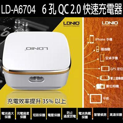 IS LD-A6704 QC2點0 6PORT快速充電器 (4折)