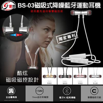 IS BS-03磁吸式降噪藍牙運動耳機 (4.9折)