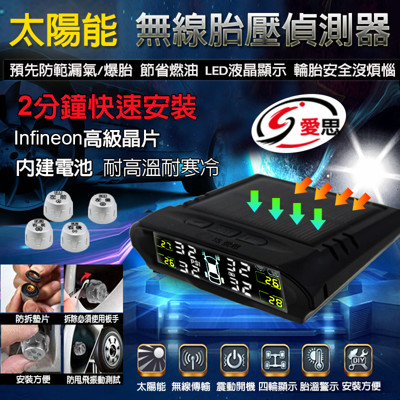 IS-愛思 TP-800 免接線 太陽能TPMS+胎壓偵測器 (5.6折)