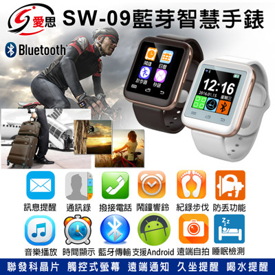 IS SW-09 聯發科晶片 藍牙智慧通話手錶 (4.7折)