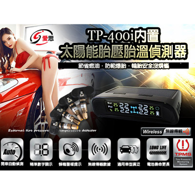IS TP-400i內置太陽能胎壓胎溫偵測器 贈雙USB孔車充座 (6.4折)