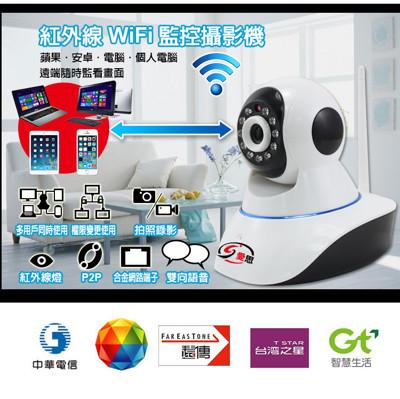 【IS】S6211Y 紅外線 HD高畫質 雲端智慧網路攝影機/手機/平板APP遠端監看 (6.2折)