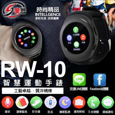 IS RW-10 智慧運動手錶 (5.7折)