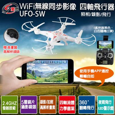 IS UFO-SW WiFi無線同步影像 四軸飛行器 贈高解析鏡頭 (5.7折)